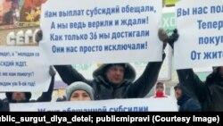 Акция протеста в Сургуте