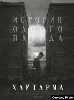Афіша фільму «Хайтарма»