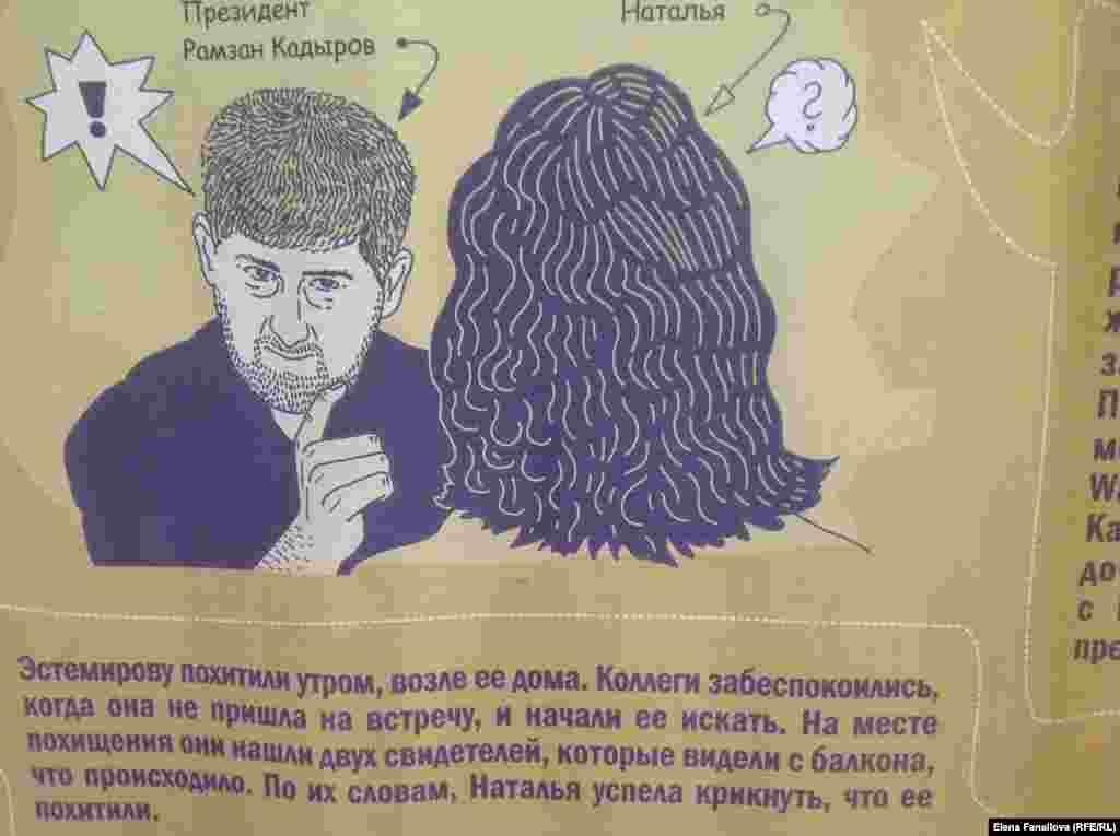 Встреча Рамзана Кадырова и Натальи Эстемировой