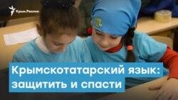 Защитить и спасти крымскотатарский язык   Крымский вечер