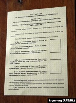 Бюллетень для голосования на крымском «референдуме» 16 марта 2014 года