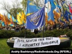 Акція протесту з вимогою денонсації Харківських угод. Київ, 27 квітня 2011 року