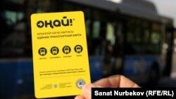 Транспортная карта «Онай». Алматы, 29 сентября 2016 года.
