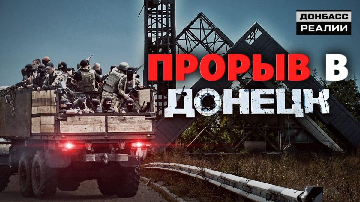 Прорыв в Донецк: почему Украина не остановила боевиков?