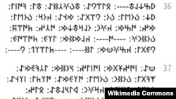 Билге каганга (683-734) багышталган руна сымал жазма эстелик Орхондогу Хөшөө-Цайдам жергесинде табылган.