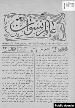 Журнал «Алеми-нисван». 1907 год