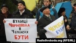 Мітинг на підтримку перейменування вулиці Енгельса на вулицю Чорновола, Черкаси, 11 грудня 2012 року