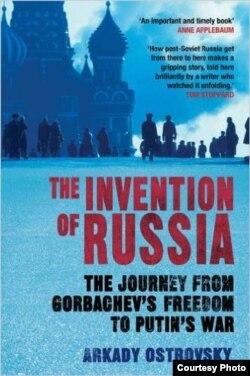 А. Островский, «Изобретение России. От горбачевской свободы до путинской войны»