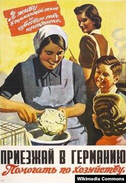 Немецкий плакат, пропагандирующий условия работы в Германии