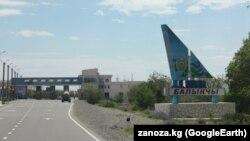 Балыкчы шаарынын кире бериши