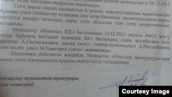 Письмо прокурора предпринимательнице из Шетпе Шынар Саргоджаевой, в котором говорится о дисциплинарных мерах в отношении полицейских, расследовавших ее дело.
