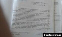 Шынар Сарходжаеваға қарсы қылмыстық іс қозғаған полицейлерге берілген сөгістің (27.01.2016) фотокопиясы.