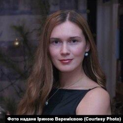 Ірина Веремієва