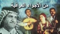 البرنامج الأسبوعي (من أجوائنا العراقية)