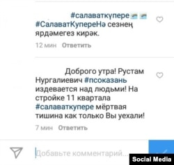 Instagram Рустама Минниханова