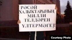 Бвшкорт активисты ана телен яклап ялгыз пикет үткәрә