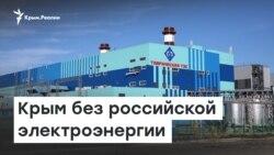 Крым без российской электроэнергии | Радио Крым.Реалии