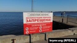 Информационный щит с информацией о закрытии причала, Керчь, 19 сентября 2018 года