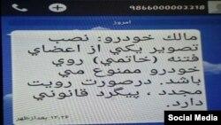 پیامک تهدیدآمیز برای پرهیز از نصب تصویر محمد خاتمی