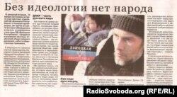 Donetskdə separatçıların buraxdığı qəzet