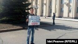 Одиночный пикет у здания Заксобрания Ульяновской области