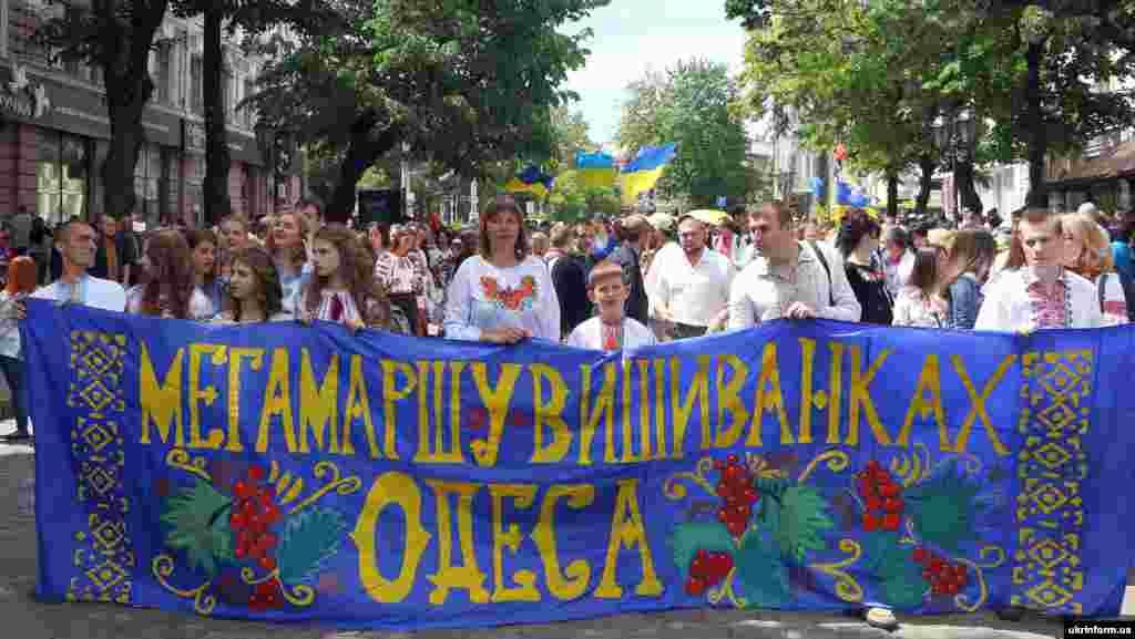 Люди в українському національному вбранні несуть банер під час проведення в Одесі Мегамаршу у вишиванках, 20 травня 2017 року НА ЦЮ Ж ТЕМУ