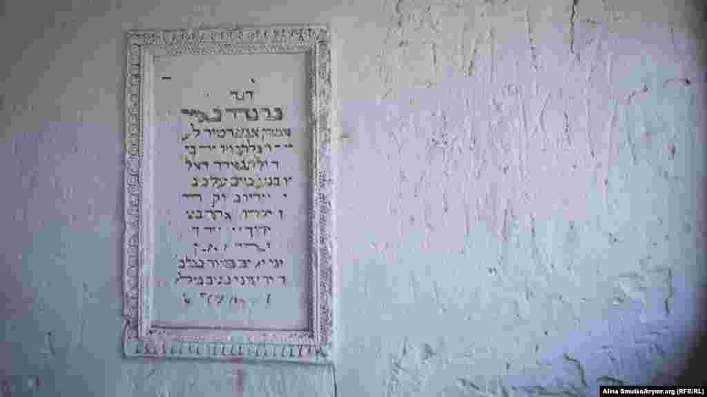 Табличка-напис на кенасі (молитовному будинку)