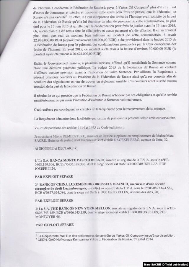 Судебный документ, позволяющий арестовать имущество России за рубежом - страница 2