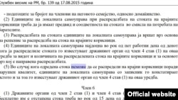 Нелекториранa уредба на интернет страницата на Министерството за финансии
