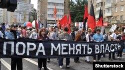 Участники акции протеста в Москве, 2013 г