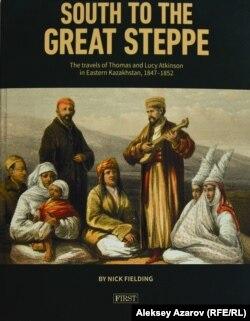 Обложка книги Ника Филдинга, презентация которой прошла в Алматы 26 июля.