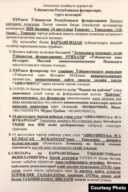Объявление посольства Узбекистана об организации чартерного рейса для своих граждан в КНР.