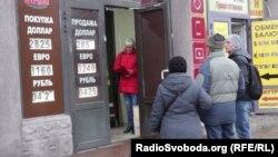 Обмін валют, Маріуполь, Донецька область,