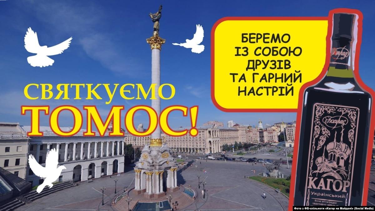 «Три века церковной оккупации Украины закончились»: реакции на заявление Вселенского патриархата в отношении УПЦ