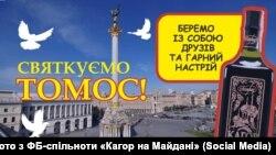 Настрій у багатьох українців навіть зараз, іще без остаточного рішення про томос, піднесений