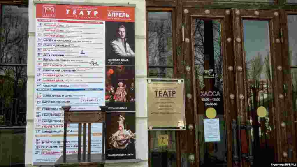 Севастопольский академический русский драматический театр также закрыт