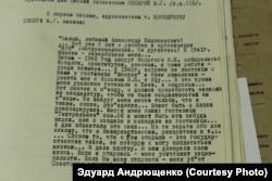 Письмо Марии Сосюры Александру Корнейчуку.