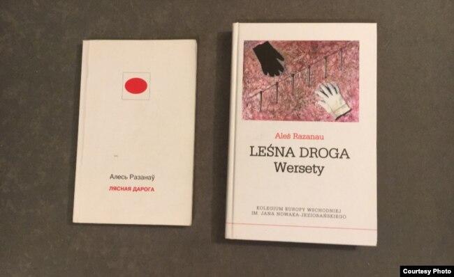«Лясная дарога» Алеся Разанава і яе польскі пераклад