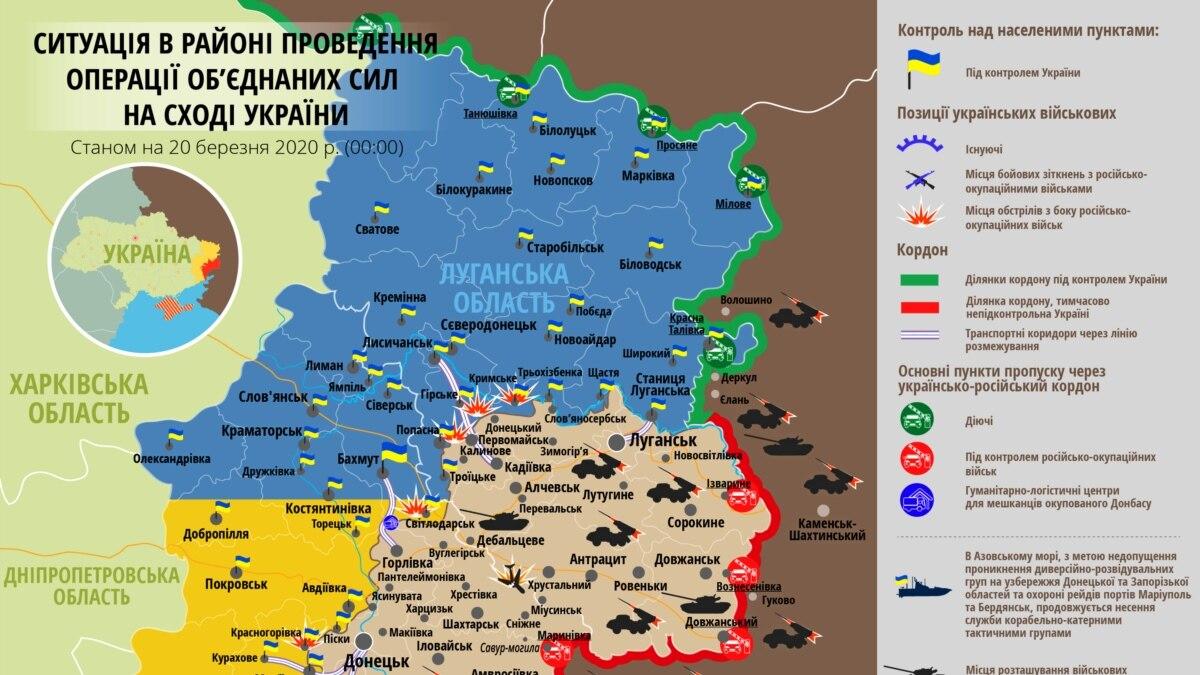 Ситуация в зоне боевых действий на Донбассе 20 марта – карта