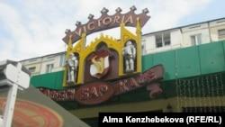 "Ресторан ""Виктория"". Алматы, 23 августа 2013 года."