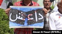 مظاهرة في النجف لدعم الجيش العراقي ضد تنظيم (داعش)