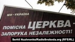 Українська влада активно підтримує рух української церкви до автокефалії