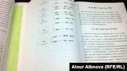 Учебное пособие по казахской традиционной медицине, по которому ведется обучение студентов в Синьцзянском медицинском университете. Урумчи, февраль 2013 года.
