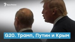 G20. Трамп, Путин и Крым | Крымский вечер