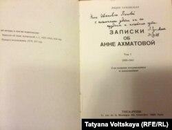 Книга Лидии Чуковской об Анне Ахматовой с дарственной надписью