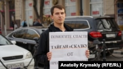 Одиночний пікет на підтримку Олега Зубкова в Сімферополі, 15 листопада 2019 року