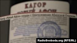 «Церковний винний напій від Абхазької єпархії», Луганськ