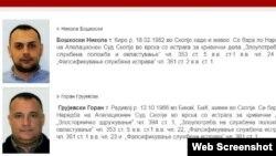 Потерница од МВР за Никола Бошкоски и Горан Грујевски.