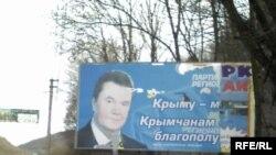 Пример нарушения: плакат с изображением Виктора Януковича 17 января 2010 г. в 10 часов утра был замечен на 683 км трассы Симферополь - Ялта