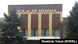 Главный административный корпус шахты Засядько
